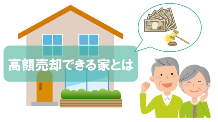 家を高く売る方法