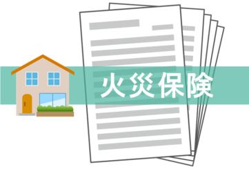 家の売却に伴う火災保険の解約タイミング