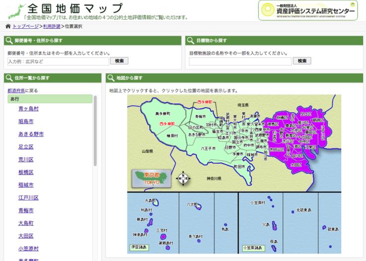 全国地価マップでの市区町村を選択
