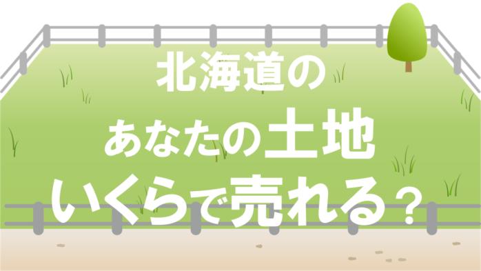 北海道の土地売却の査定
