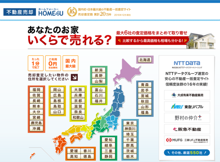 HOME4U売却査定