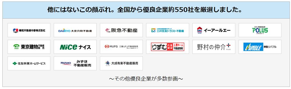 HOME4Uは日本最大級の不動産売却査定サイト